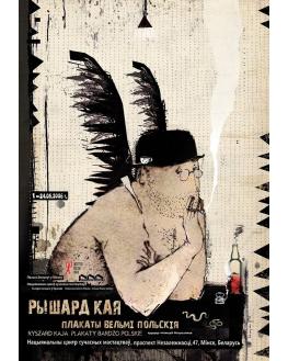 Ryszard Kaja. Very polish posters. MInsk