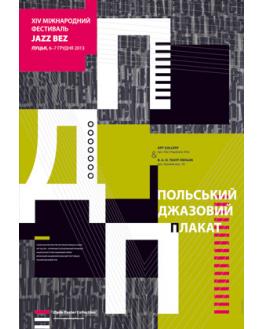 14 Międzynarodowy Festiwal Jazz Bez, Łuck