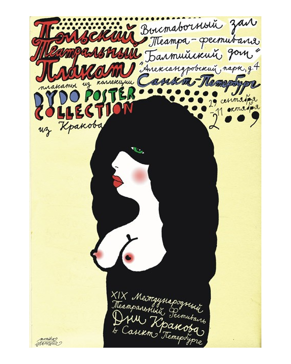 Exhibition In Sankt-Petersburg